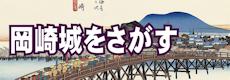 岡崎城をさがす