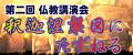 津島支部仏教会