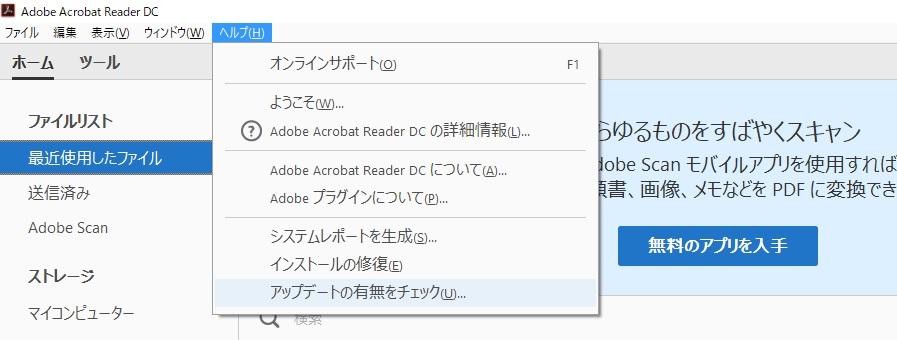 acrobat reader dc アップデート