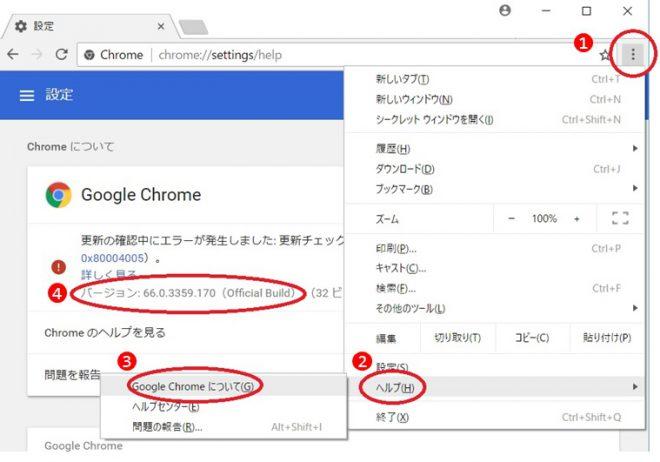Chromeバージョン確認方法