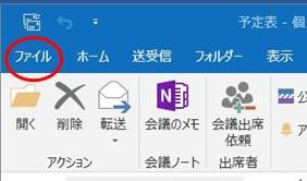 Outlook2016を起動した画面。メニューの「ファイル」をクリックするところ