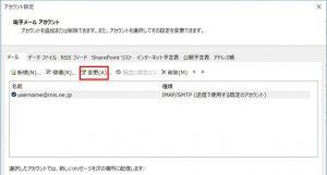 アカウント設定の電子メールタブを開いた画面