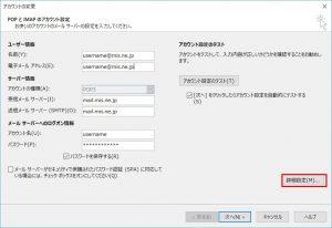 POPとIMAPのアカウント設定画面
