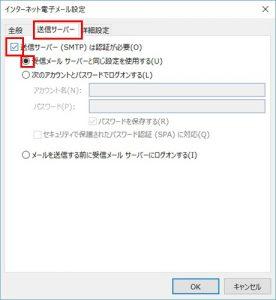 インターネット電子メール設定の「送信サーバー」タブをクリックした画面