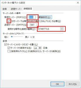 インターネット電子メール設定で「詳細設定」タブを開いた画面。送信暗号化にSTARTTLSを設定している