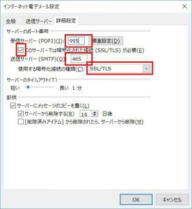 インターネット電子メール設定で「詳細設定」タブを開いた画面。送信暗号化にSSL/TLSを設定している