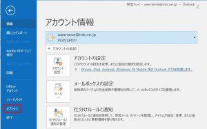 アカウント情報画面でオプションをクリックします。