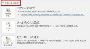 アカウント情報の画面。アカウントの追加をクリックするところ