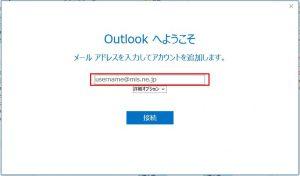 Outlookへようこそと表示された画面。