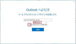 Outlookへようこそと表示された画面。詳細設定をクリックしたところ