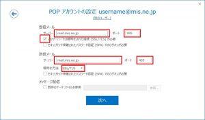 サーバー名など、設定情報を入力する画面