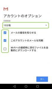 アカウントのオプションを設定する画面