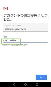 メールアドレスに添える表示を入力する画面