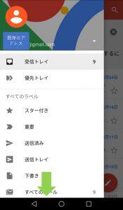 Gmailのメニューを開いた画像。下に下がるための緑色の矢印が表示されている