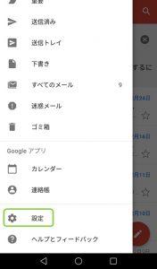 Gmailメニュー画面の下部が表示された画像 設定が緑の枠で囲われている