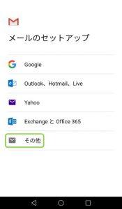 セットアップするメールの種類を選ぶ画面。その他をタップします。