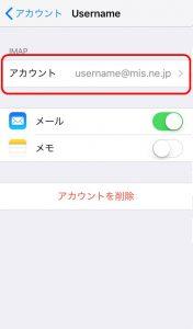 アカウント「Username]のセッテを確認するための画像