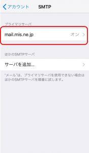 SMTP(送信メールサーバー)を選択する画像