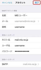 SMTPから戻ってアカウント設定を表示している画像