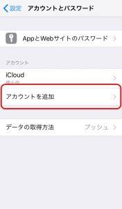 「アカウントとパスワード」画面の「アカウントを追加」を強調した画像