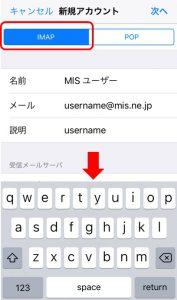 「新規アカウント」画面でメールサーバーの設定を入力する画像