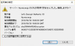 ファイル転送ツールの設定完了後に出る警告画面