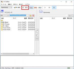 ファイル転送ツールを起動した画像