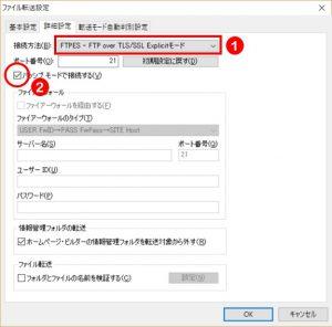 ファイル転送ツールの暗号化などの設定を行う画像